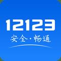辽宁交管12123客户端1.4.3 安卓最新版