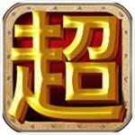 神魔挂机超人文字游戏破解版4.1 安卓vip7版