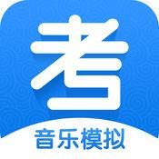 音乐模拟考app(模拟音乐考级)2.0.0 ios苹果版
