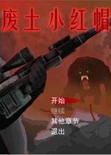 废土童话免安装中文硬盘版简体中文直装版