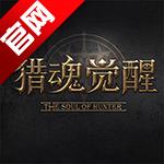 猎魂觉醒官网最新版1.0.204945 官网安卓版