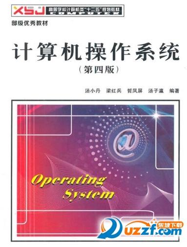 计算机操作系统第四版截图1