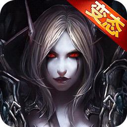 魔兽传奇手游bt版2.1.0.0安卓最新版