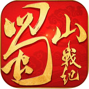 蜀山战纪之剑侠传奇手游ios版2.8.1官网正版