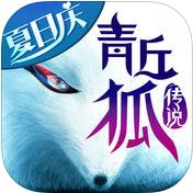 青丘狐传说手游ios正版1.5.3官网iPhone版