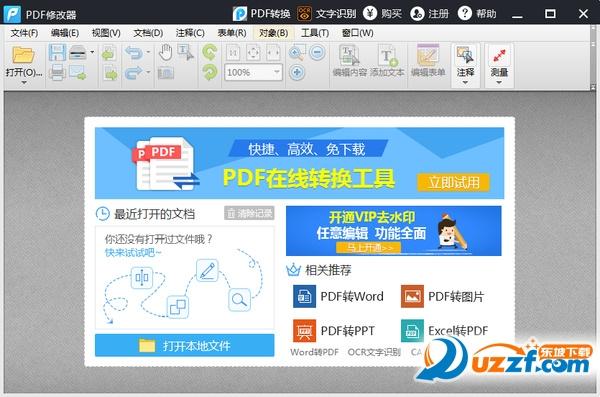 迅捷pdf修改器注册机截图0