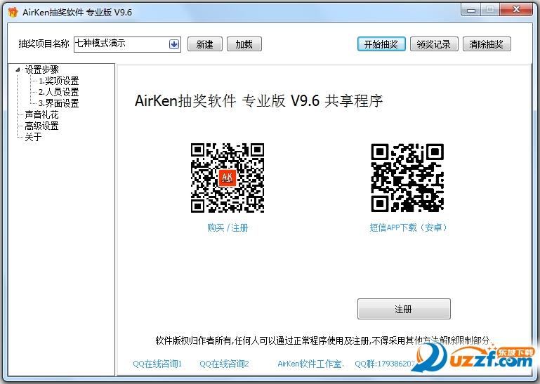 AirKen抽奖软件截图0