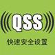 qss快速安全设置软件14.0.162免费版