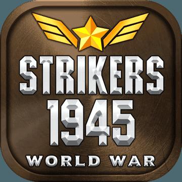打击者1945世界大战无限生命版1.1.0 安卓最新版