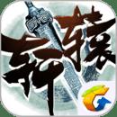 轩辕传奇手游鬼吹灯特别版1.0.30.1官网安卓版