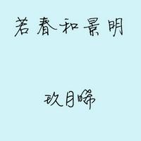若春和景明小说玖月��全本完结版手机在线免费阅读