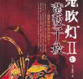 鬼吹灯之黄皮子坟小说在线阅读免费版