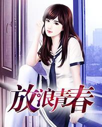 放荡青春小说苟石全文免费阅读【附大结局】