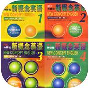 新概念英语四册免费苹果版3.3.0 iOS版