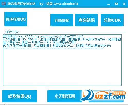 炫勇Tencent视频好莱坞抽奖工具截图0