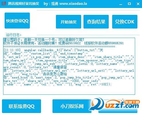 炫勇Tencent视频好莱坞抽奖工具截图1