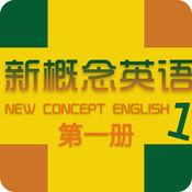 新概念英语第一册学习U乐娱乐平台2.0 ios苹果版