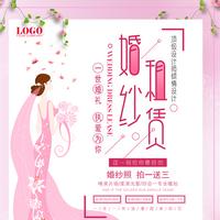影楼粉色七夕婚纱租赁海报psd模板