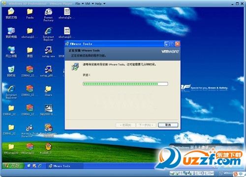 虚拟机软件VMware Player截图1