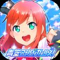 青空下的少女汉化版1.0.0 安卓版