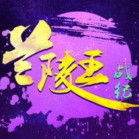 兰陵王战纪ol手游九游版1.0 九游手机版