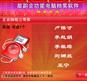 星韵商场抽奖软件破解版3.38 最新免费版