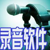 MP3 Skype Recorder(录音软件)