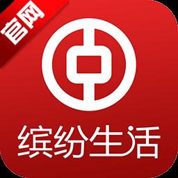 中国银行缤纷生活客户端2.9.8 官方版