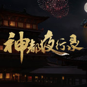 网易神都夜行录手游官网版1.0 官网最新版