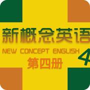 新概念英语第四册2.0 iOS版