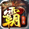 屠龙霸主传奇手游1.2.400 iOS版