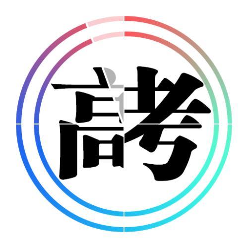 鑫鑫高考倒计时器4.0官方版