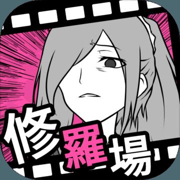 修罗场回避汉化版1.1.0 安卓中文版