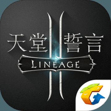 天堂2誓言官方版1.0.4 安卓官网版