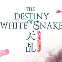 天乩之白蛇传说手游官网版
