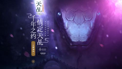 天乩之白蛇传说手游官网版截图