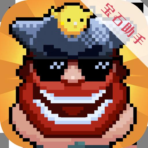 骑士野蛮人大作战刷原谅宝石助手手机版1.0.0 安卓免费版