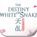 天乩之白蛇传说手游电脑版1.0官方版