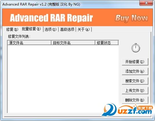 ARAR密码破解软件截图0