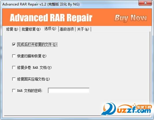 ARAR密码破解软件截图1