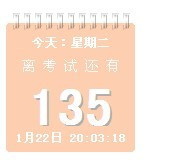 高考考研倒计时工具2.3官方免费版