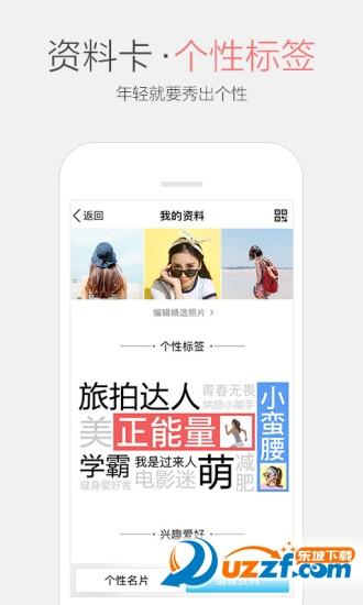 腾讯qq最新版句有料app截图