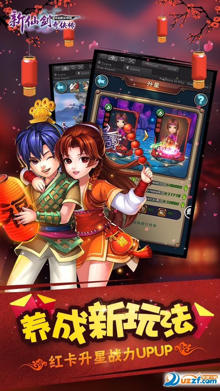 新仙劍奇俠傳手游sf版3.5.0 修改版