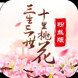 三生三世十里桃花手游果盘版1.0.3.0 安卓果盘版