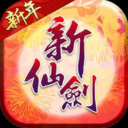 苹果手游新仙剑奇侠传3.5.0 iOS版