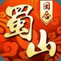 蜀山萌仙录安卓版1.0 九游返利版