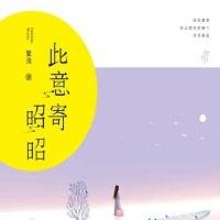 此意寄昭昭小说微盘全文免费阅读【繁浅】