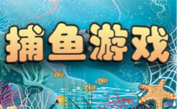 2017最新捕鱼游戏