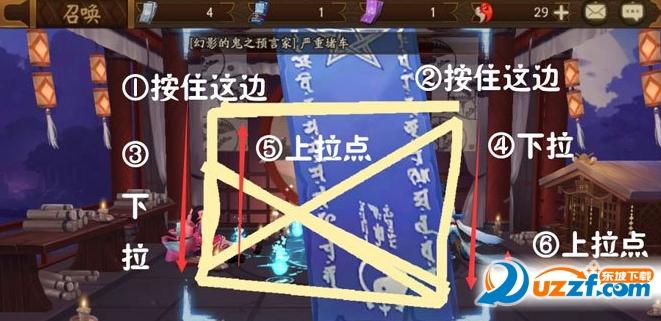 阴阳师7月份神秘符咒图案助手截图