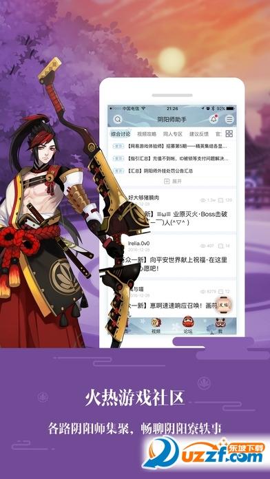 阴阳师7月份神秘符咒图案画符助手app截图